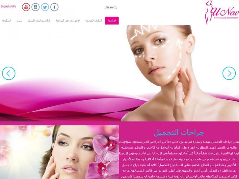 U New Cosmetic Clinic
